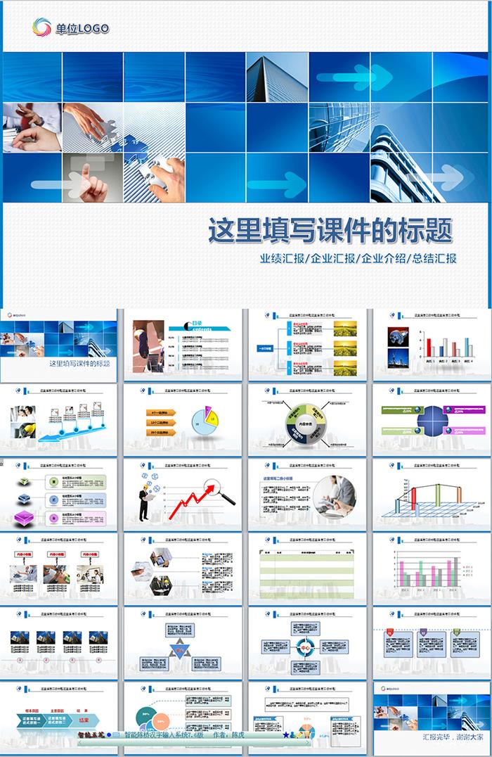 通用的商务模板,企业介绍,电子通信类都可以用,封面的psd文件