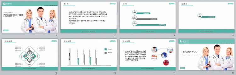 清新商务医疗卫生ppt模板