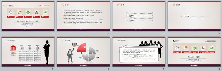 网页风格商务咨询ppt模板