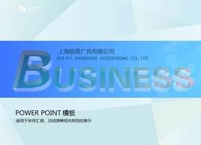 蓝色简洁商务类PPT