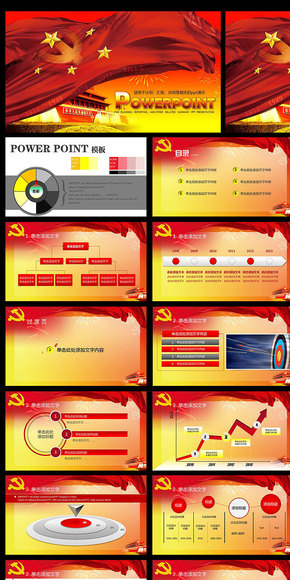 红色党政ppt模板