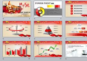 红色党政类ppt模板