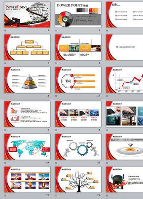 红色攀升商务类ppt模板