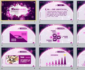 超酷紫色炫光商务科技模板
