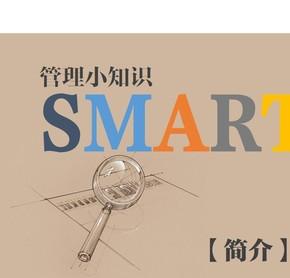 管理小知识SMART法则