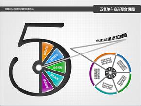 创意五色单车变形复合饼图