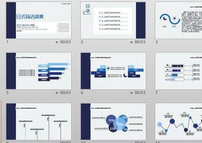 日式简洁实用型商务PPT模板
