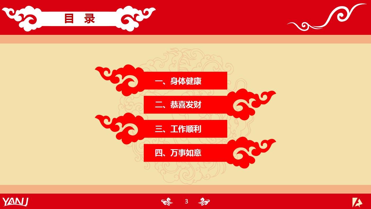 作品标题:新年快乐马年大吉动态祝福模板图片