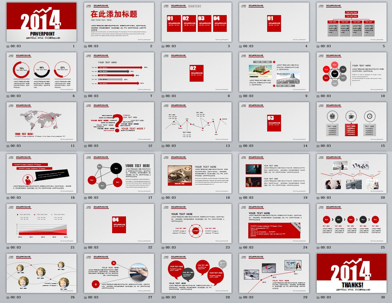 计划生育创意版式设计-PPT排版