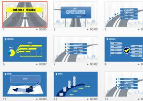 大气展望类企业ppt模板——启程2015