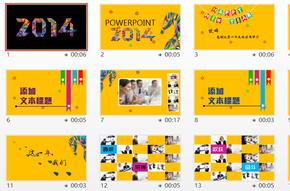 2015年会、聚会、电子相册PPT模板