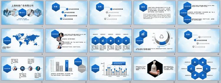 蓝色背景欧式简洁动态ppt模板,蓝色,六边形,多边形,渐变,简约图表