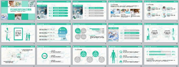 欧式简约医疗卫生健康医疗行业汇报ppt模板