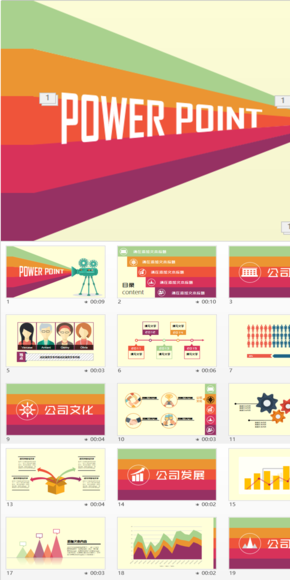 【5折抢】扁平化公司介绍商务图表动态模板