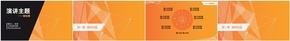 幾何多邊形年終匯報總結商務PPT模板【Youngsky出品】