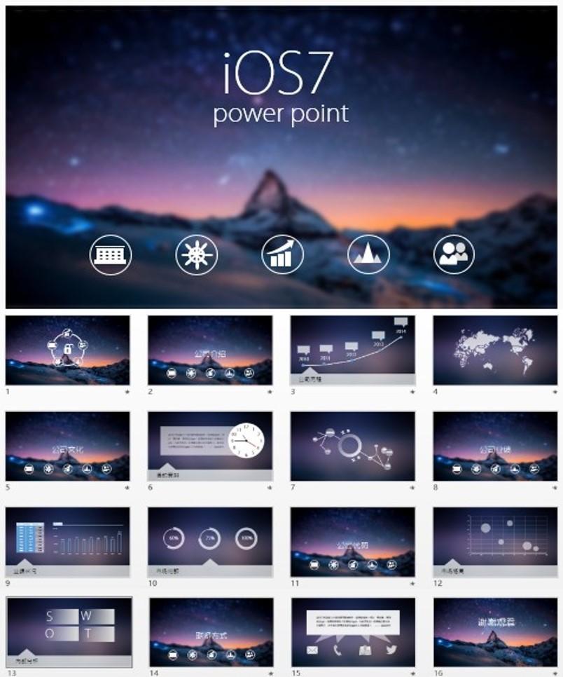 iOS风格唯美动态ppt商务模板