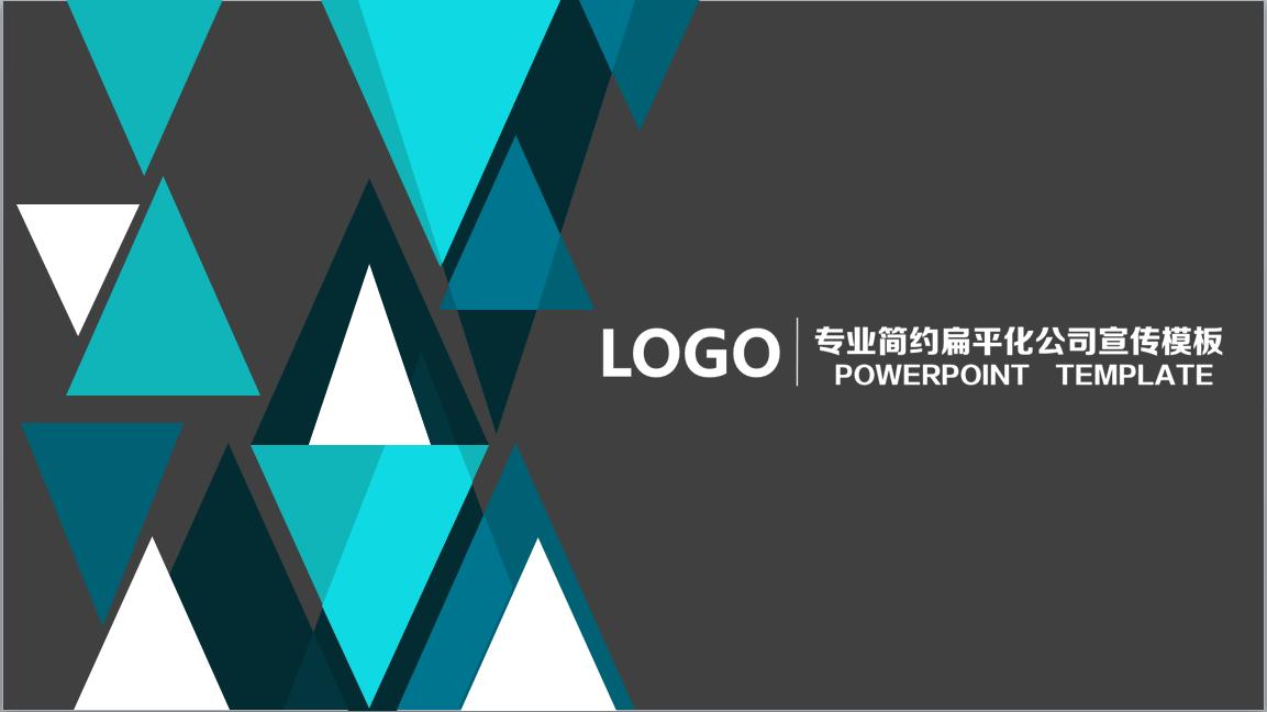 商务简约扁平化企业宣传公司介绍模板
