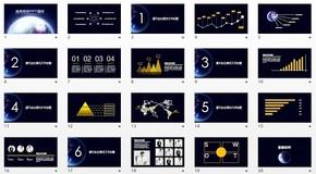 《极致星空2》商务通用模板