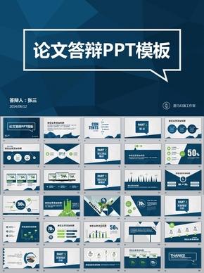 多邊形立體商務ppt模板