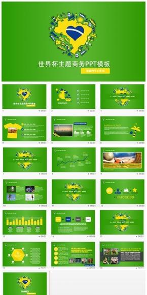 【世界杯来啦】动态世界杯商务型汇报PPT模板