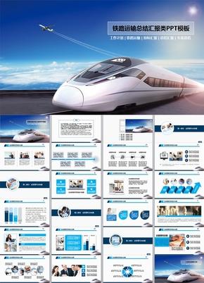 铁路运输总结汇报类PPT模板/汇报PPT/总结PPT/商务PPT