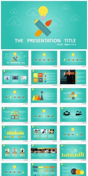 动态创意灯泡商务汇报总结类PPT模板