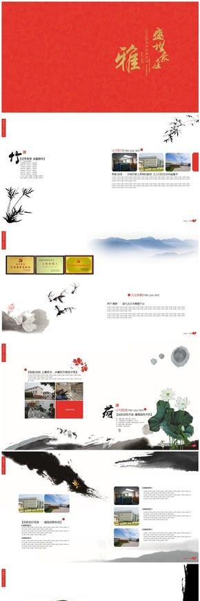 中国风水墨企业文化展示PPT静态模板