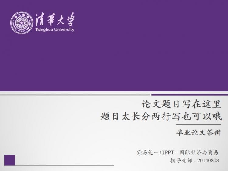 清华大学论文答辩通用PPT模板免费下载–演界网