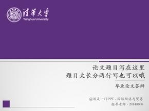 清华大学论文答辩通用PPT模板