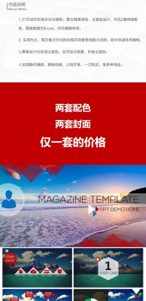 超大气欧美杂志商务PPT模板