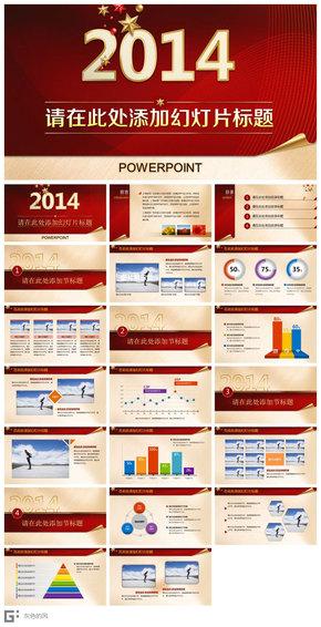 红色简约PPT模板 2014年马年计划PPT总结PPT商务PPT汇报PPT党政PPT动画动态