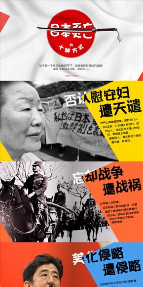 日本灭亡的十个方式(锐普PPT研究院陈魁@pptman)