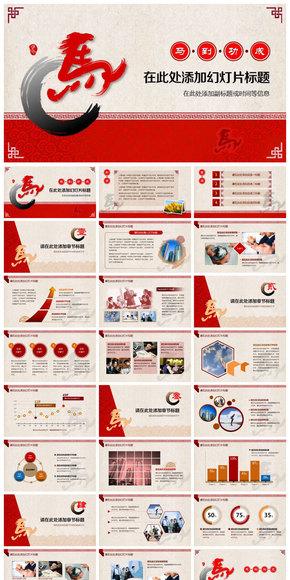 中国风马年PPT模板 2014年马年计划总结汇报党政商务传统风格