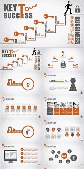 """(纹理背景)""""Key to Success""""创意钥匙阶梯扁平化商务模板"""