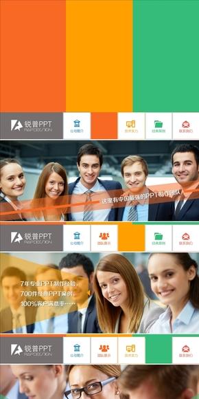 企业宣传公司画册展示类模板