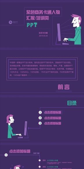 紫色商务卡通人物汇报培训类动态模板