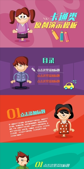 多彩卡通可爱扁平化幼儿教育/宣传画册/教学培训类模板(动态)