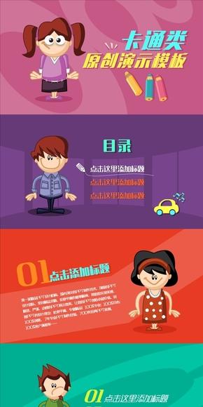 多彩卡通可爱扁平化幼儿教育/宣传画册/教学培训类模板(静态)