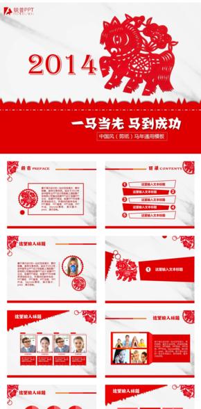 新年红色喜庆剪纸风ppt模板