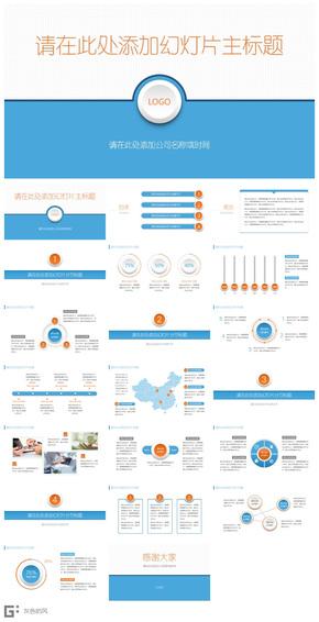 纯净蓝色简约微立体通用PPT模板 年中总结商务汇报工作报告商务PPT