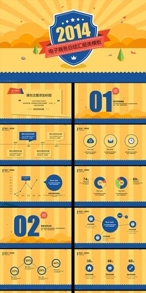 2014扁平化电子商务总结、汇报、计划类动态ppt模板