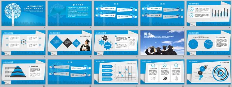 蓝色创意树形图标通用课件ppt模板