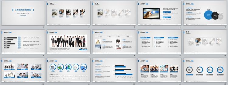 蓝色欧式简约工作总结动画ppt模板