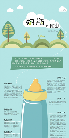 PPT玩乐会——奶瓶的秘密(信息图)