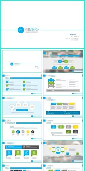 天蓝简约商务图表动态模板