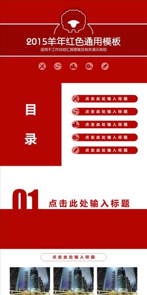 2015羊年喜庆红色PPT模板