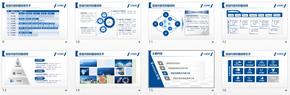 能源行业信息化方案汇报模板