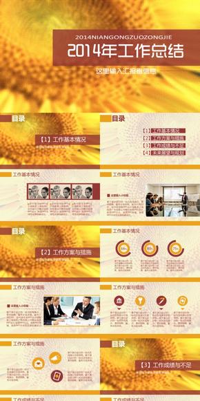 2014工作总结/汇报模板