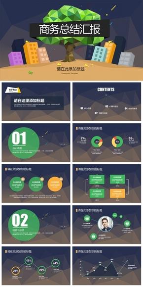 2014扁平商务总结类ppt模板