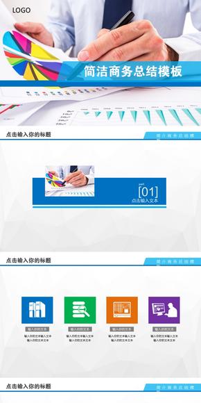 蓝色简洁商务模板